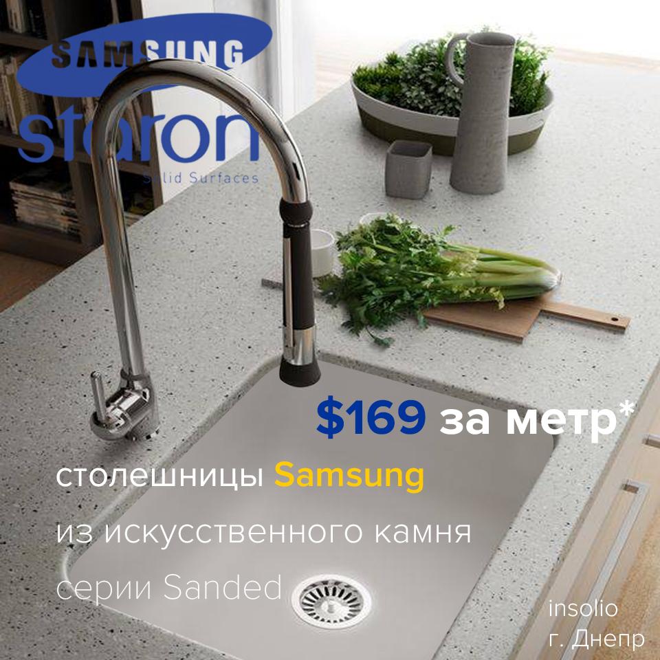 Купить столешницу из искусственного камня Samsung Днепр